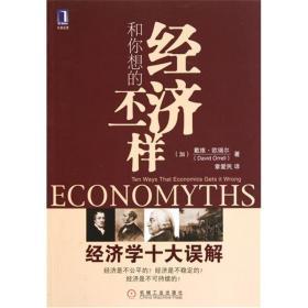 经济和你想的不一样:经济学十大误解[图书]|198179