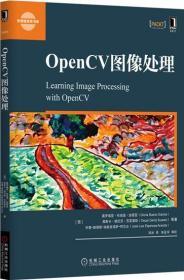 OpenCV图像处理[图书] 4925688