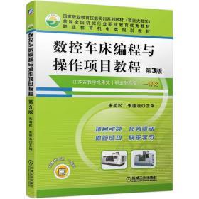 数控车床编程与操作项目教程 第3版 朱明松 朱德浩|8079120