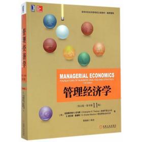 管理经济学(英文版.原书第11版)[图书] 3770776