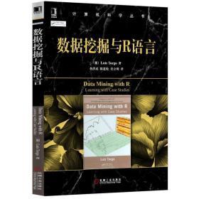 数据挖掘与R语言[图书] 3800337