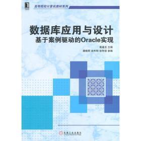 数据库应用与设计:基于案例驱动的Oracle 实现[按需印刷] 葛瀛龙 3770192