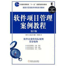 软件项目管理案例教程(第2版)[按需印刷] 韩万江 姜立新 195627