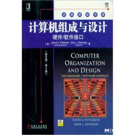 计算机组成与设计:硬件/软件接口(英文版 第4版)(Patterson & Hennessy名著,MIPS版)[图书] 61593