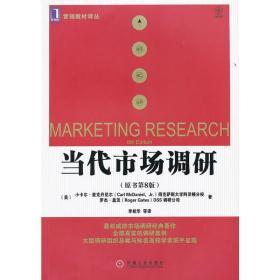 当代市场调研(原书第8版)[图书]|194551