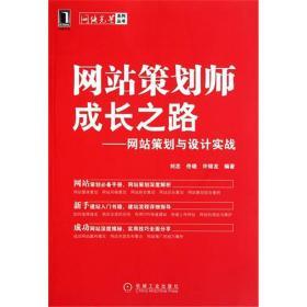 网站策划师成长之路:网站策划与设计实战[按需印刷] 刘志 佟晓 许银龙|198319