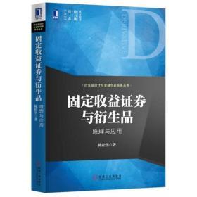 固定收益证券与衍生品:原理与应用(正文黑白印刷)[按需印刷] 陈松男 3803277