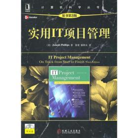 实用IT项目管理(原书第3版)[图书]|198232