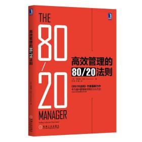 高效管理的80/20法则[图书] 3803319