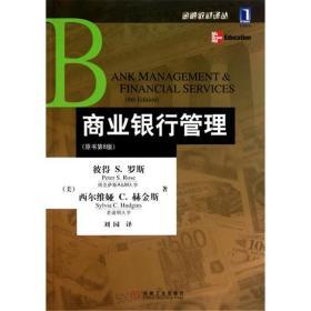 商业银行管理(原书第8版)[图书] 193967