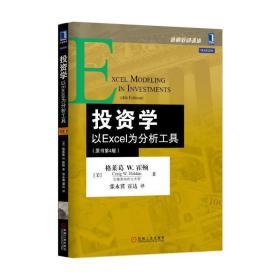 投资学:以Excel为分析工具(原书第4版)[图书] 4733782