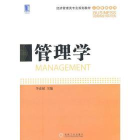 管理学[图书] 李彦斌|194113