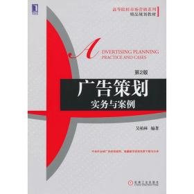 广告策划:实务与案例(第2版)[按需印刷] 吴柏林 3767510