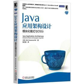 Java应用架构设计:模块化模式与OSGi[图书] 3768627