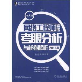 网络工程师考试 考眼分析与样卷解析2016版[按需印刷] 杨立功 赵明|64356
