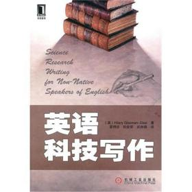 英语科技写作[图书] 198116