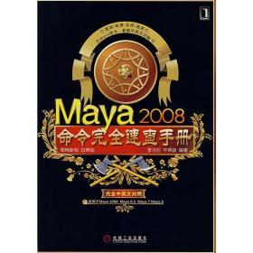 Maya 2008命令完全速查手册[图书] 李才应 平燕波|40200