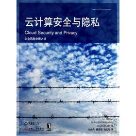 云计算安全与隐私(企业风险处理之道)[图书]|198185