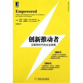 创新推动者[图书]|198322