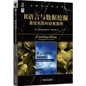 R语言与数据挖掘最佳实践和经典案例[图书]  澳 赵彦昌 3804037