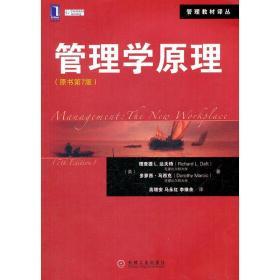 管理学原理(原书第7版)[图书]|194631