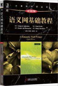 语义网基础教程(原书第3版)[图书] 3804038