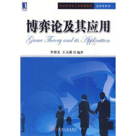 博弈论及其应用[按需印刷] 李帮义 王玉燕|193446