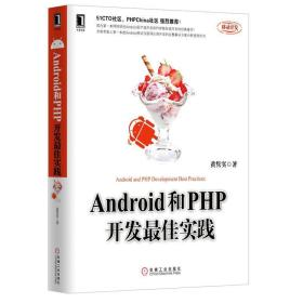 Android和PHP开发最佳实践[按需印刷] 黄隽实 3022540
