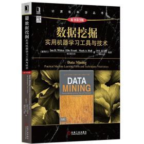 数据挖掘实用机器学习工具与技术(原书第3版)[图书]|63679