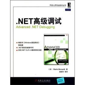 .NET高级调试|197179