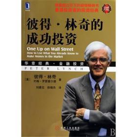 彼得.林奇的成功投资(珍藏版)[图书]|193445