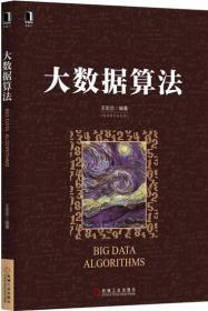 大数据算法[按需印刷] 王宏志 4731179