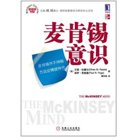 麦肯锡意识(正文黑白印刷)(麦肯锡三部曲之二,让你学会像麦肯锡人一样思考)[图书] 193187