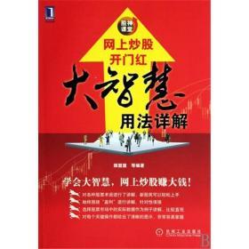 网上炒股开门红--大智慧用法详解[图书] 颜盟盟|193440