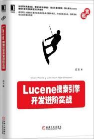 Lucene搜索引擎开发进阶实战[按需印刷] 成龙 3770883