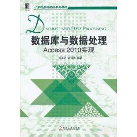 数据库与数据处理:Access 2010实现[按需印刷] 张玉洁 孟祥武|61264