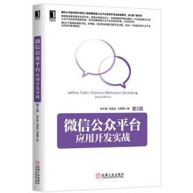 微信公众平台应用开发实战(第2版)[按需印刷] 3770242