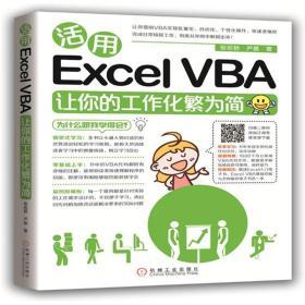 活用Excel VBA让你的工作化繁为简[图书] 张岩艳 严晨|64312
