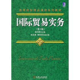国际贸易实务(第2版)[按需印刷] 胡丹婷|198131