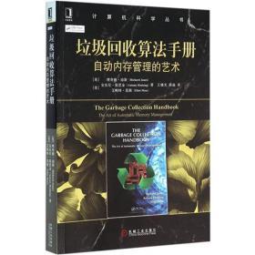 垃圾回收算法手册:自动内存管理的艺术[图书] 4928227