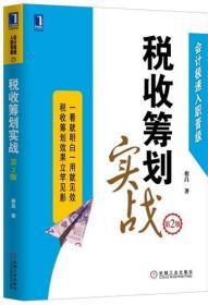 税收筹划实战(第2版)[按需印刷] 蔡昌 3801699