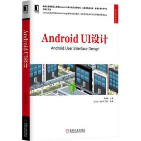 Android UI设计[按需印刷] 李继勇 4581310
