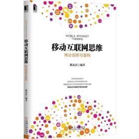 移动互联网思维:商业创新与重构[按需印刷] 熊友君编 4527144