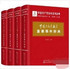 中国共产党历史系列词典 4卷 中共党史出版社1J11z