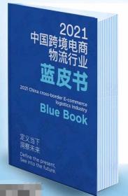 2021中国跨境电商物流行业蓝皮书1J19z