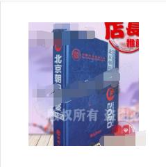 北京朝阳年鉴2020  1I27z