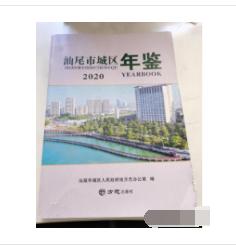 汕尾市城区年鉴2020  1I27z