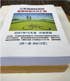 2021年江苏省招标投标重要政策文件汇编 定额解释1G05z