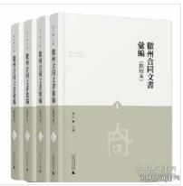 徽州合同文书汇编(共4册点校本)(精)