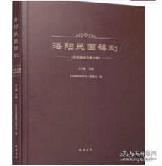 《洛阳民国碑刻 常氏墓园名碑专辑》   1G30z